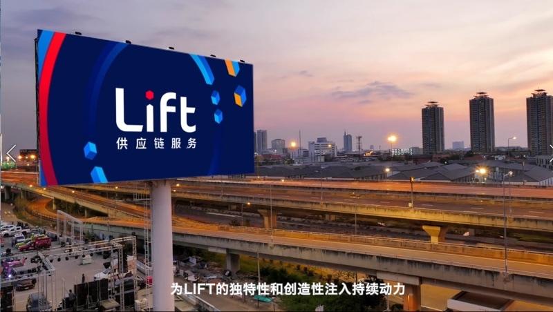 建发股份LIFT供应链服务形象片