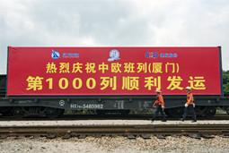 中欧(厦门)班列突破1000列 建发专列探索物流新方案