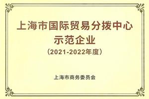 建发(上海)获评2021年度上海市国际贸易分拨中心示范企业