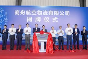 布局航空货运 建发股份合资公司商舟物流挂牌成立