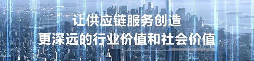 LIFT供应链服务品牌故事视频